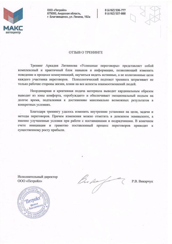 http://alitvinov.ru/images/maks1.jpg