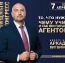 Всероссийский жилищный конгресс. Мастер-...